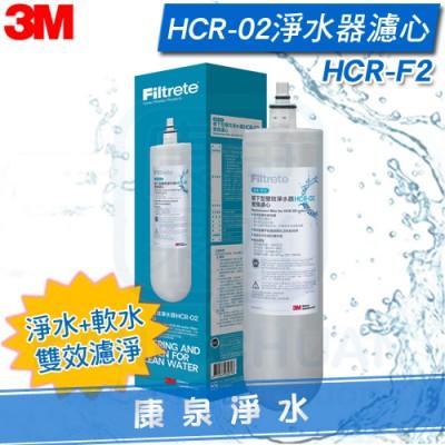 3M HCR-02 櫥下型雙效淨水器替換濾心 HCR-F2 (過濾+軟水) ★一支抵多支,有效除氯、鉛、汞、水垢 ★通過NSF42認證