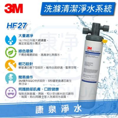 ◤超方便◢ 3M HF27 洗滌清潔淨水系統/淨水器/濾水器 ★18170公升超大濾淨量 ★有效去除餘氯 洗米洗蔬果更安心 ★除鉛、除重金屬