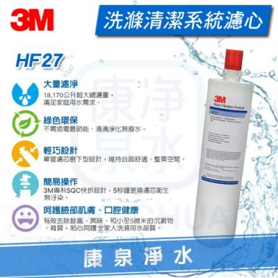 3M HF27 洗滌清潔淨水系統/淨水器/濾水器 替換濾心/濾芯 ★18170公升超大濾淨量 ★有效去除餘氯 洗米洗蔬果更安心 ★除鉛、除重金屬