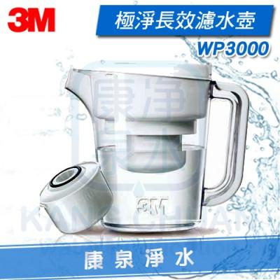 3M WP3000 即淨長效濾水壺【1壺2心超值組】