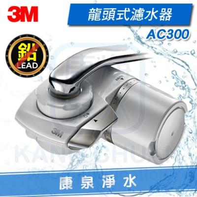 3M AC300龍頭式濾水器 淨水器 ➤除鉛、除餘氯 ➤採用日本原裝中空絲膜濾心