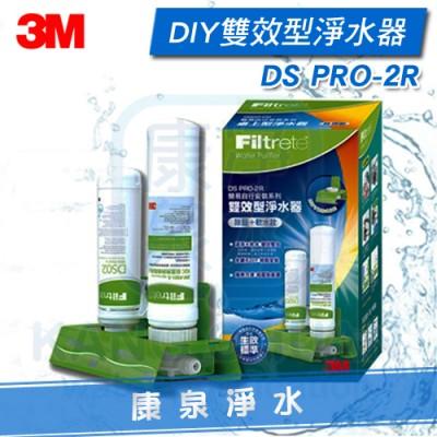 ◤濾淨+軟水◢ 3M DS PRO-2R 雙效型淨水器 / 濾水器 (DIY安裝免鑽孔) ~ 除鉛、除氯 ~