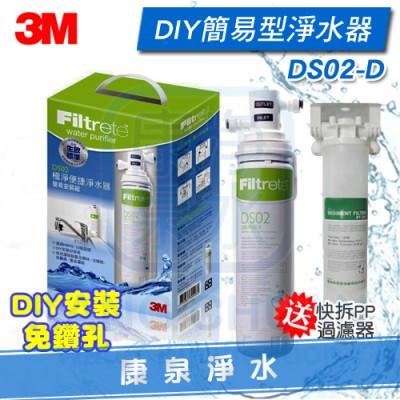 3M DS02-D 淨水器(DIY簡易型免鑽孔) + 前置快拆PP過濾器 ~~ 除鉛、除氯~