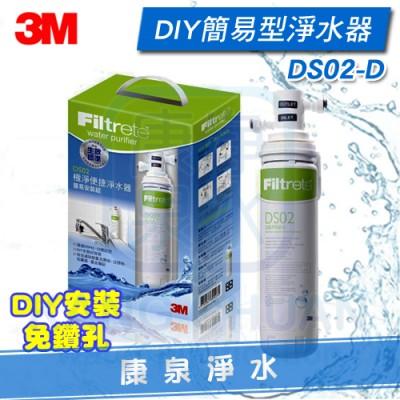 3M DS02 淨水器 / 濾水器 (DIY簡易型安裝免鑽孔) ~ 除鉛、除氯~