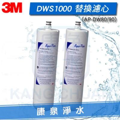 3M DWS1000 / DWS-1000 / S005 雙道淨水器替換濾心組(共2支)