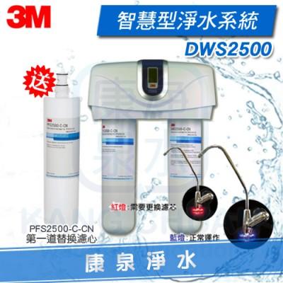 3M DWS2500 智慧雙道淨水系統/濾水器/淨水器~0.2微米除菌膜 有效去除VOCs汙染物