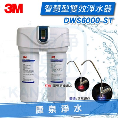 3M 智慧型雙效淨水系統 DWS6000-ST【軟水+淨水 有效降低水垢 軟化水質】~ 本月加贈 P165BN軟水濾心
