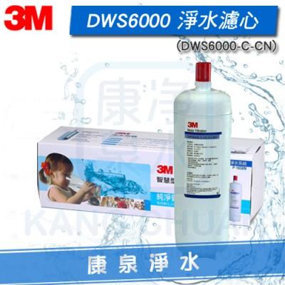 3M DWS6000-ST 智慧型雙效淨水系統 除菌生飲濾心