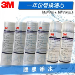 ◤超值組合◢ 3M 10英吋標準規格濾心《NSF認證》AP110 5微米PP濾心 4支 + AP117SL 顆粒活性碳濾心 2支【一年份6支】
