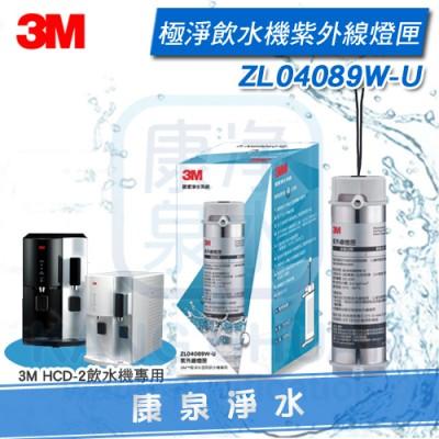 3M ZL04089W-U 極淨冰溫熱飲水機 ~ 紫外線燈匣 ★可消滅水中99%致病細菌 ★ 3M HCD-2桌上型飲水機適用