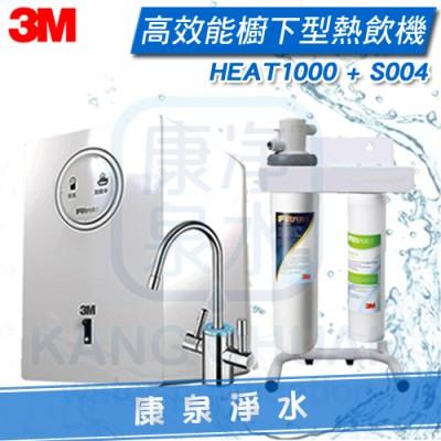 3M HEAT1000 櫥下型高效能熱飲機 / 飲水機 + 3M S004 除鉛軟水淨水器