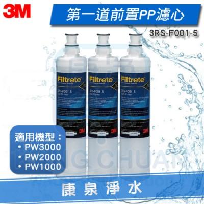 3M PW3000 / PW2000 / PW1000 極淨高效純水機專用第一道前置PP濾心(3RS-F001-5)【3支】