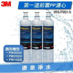 3M PW3000 / PW2000 / PW1000 極淨高效純水機 第一道SQC PP濾心(3RS-F001-5)【3支】