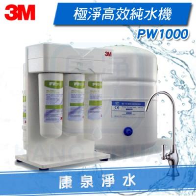3M Filtrete PW1000 極淨高效RO逆滲透純水機 / 淨水器 ~