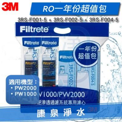3M PW2000/PW1000 極淨高效RO逆滲透純水機/淨水器濾心一年份組合包(3RS-F001-5.3RS-F002-5.3RS-F004-5)