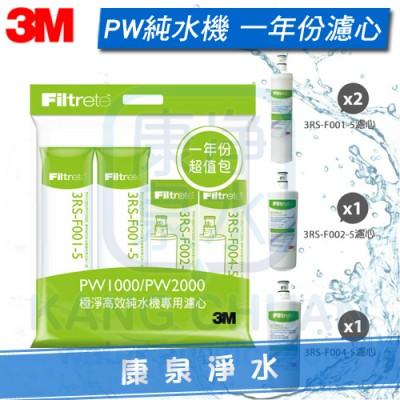 3M PW2000 / PW1000 極淨高效純水機 一年份濾心組合包【共4支】
