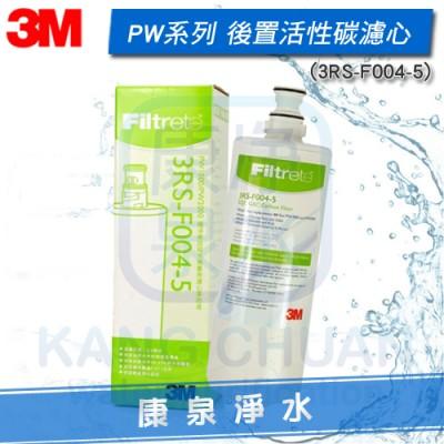 3M PW2000 / PW1000 極淨高效純水機 第四道後置活性碳濾心