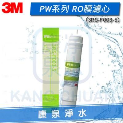 3M PW2000 / PW1000 極淨高效純水機 第三道拋棄式RO膜濾心