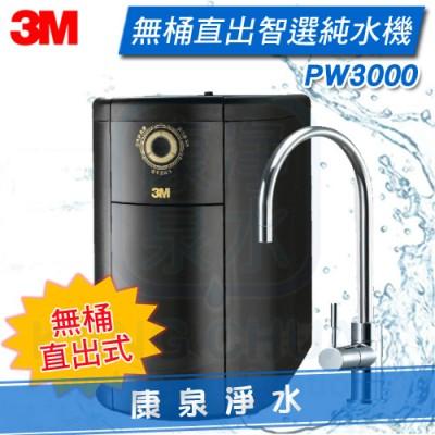 【免儲水桶~直接輸出】3M PW3000 無桶直出式智選純水機/RO逆滲透純水機 ★三種出水模式:逆滲透純水、活性碳過濾水、調和濾淨水~免費安裝
