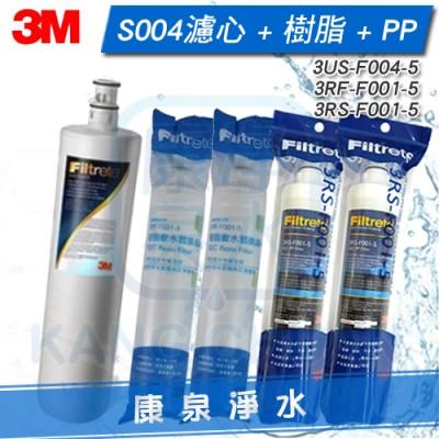 3M S004淨水器替換濾心1支 + SQC PP濾心2支 + SQC 樹脂濾心2支