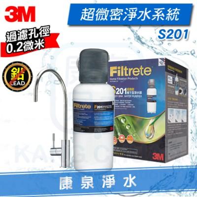 3M S201 櫥下型超微密生飲淨水系統/淨水器(效能同DWS4000) ★0.2微米專利除菌膜、除重金屬