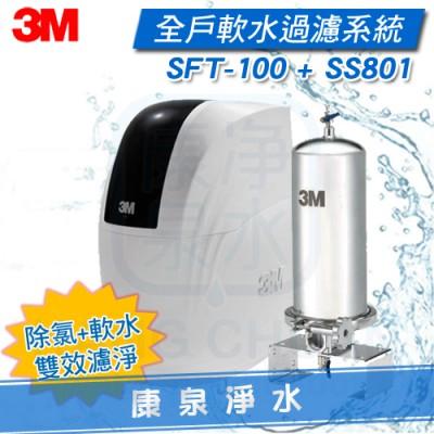 ◤除氯+軟水◢ 3M 全戶式軟水系統 SFT-100 / SFT100 + 3M SS801全戶式不鏽鋼除氯淨水系統【適合大樓公寓或2-3人家庭】