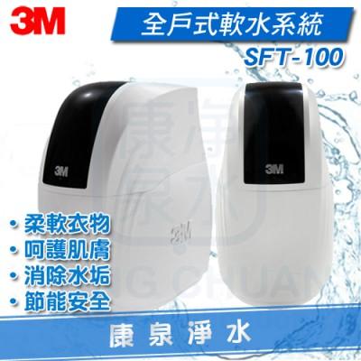 3M 全戶式軟水系統 ~ 去除水垢.軟化水質 SFT-100 / SFT100 (流量:1噸/小時)【適合大樓或2人小家庭】