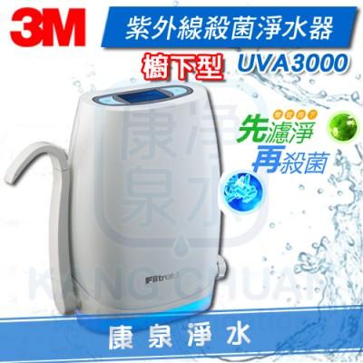 ★熱銷商品★ 3M UVA3000 紫外線殺菌淨水器 - 櫥下型 ~【贈快拆軟水過濾器、免費到府安裝】