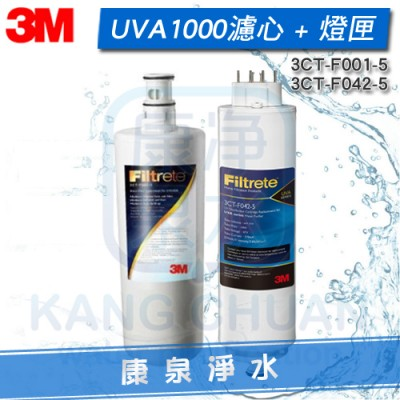 ◤優惠組合◢ 3M UVA1000淨水器替換濾心 + 紫外線燈匣(燈匣升級版)