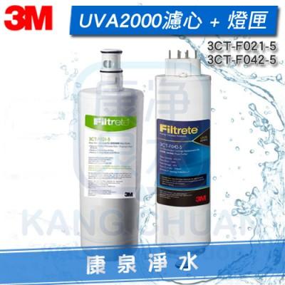 ◤優惠組合◢ 3M UVA2000 紫外線殺菌淨水器專用濾心+紫外線燈匣~UVA1000 適用