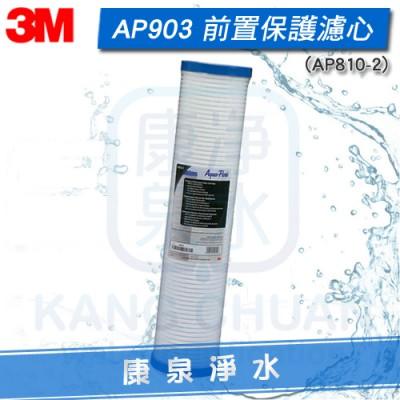 3M AP903/AP-903 全戶式淨水系統 前置打摺式20吋PP薄膜濾心 (AP810-2)