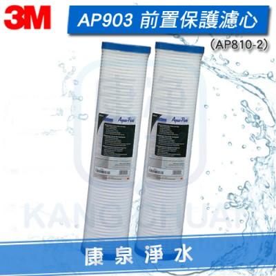 3M AP903/AP-903 全戶式淨水系統 前置打摺式20吋PP薄膜濾心 (AP810-2)【2支】