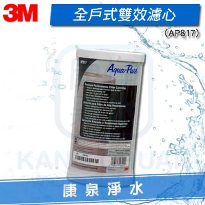 3M AP817/AP-817 全戶過濾淨水器 10吋大胖活性碳濾心~3M SS801適用,濾博士適用 可除氯.有害化學物