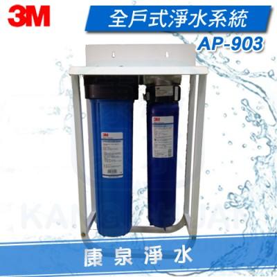 3M AP903/AP-903 全屋式/全戶式淨水系統/水塔過濾器/除氯過濾器【壁掛/腳架】含原廠前置過濾器及PP濾心