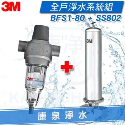 3M BFS1-80 反洗式淨水系統/過濾器(BFS1-100升級版) + 3M SS802 全戶式不鏽鋼淨水系統/全戶過濾/除氯過濾器【適合透天別墅或4人以上家庭】