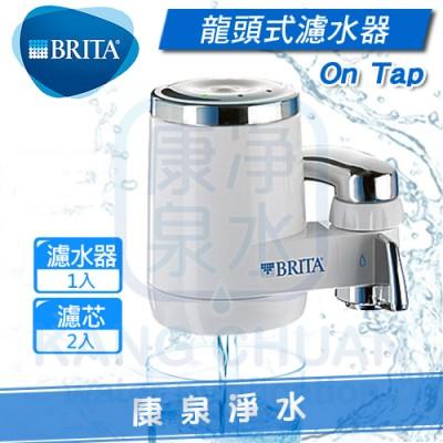 德國BRITA On Tap 龍頭式過濾器 / 淨水器【1 機 2 心】~ 直接安裝於水龍頭上~不占空間~可過濾1200L