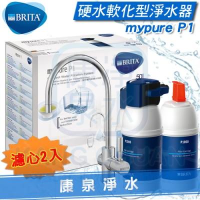 ◤新一代LED濾心計時顯示◢ 德國 BRITA mypure P1 櫥下硬水軟化型濾水器/淨水器~搭配P1000濾心【共2支濾心】