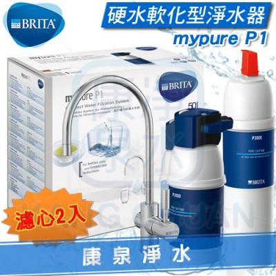 ◤智慧型LED燈號顯示◢ 德國 BRITA mypure P1 櫥下硬水軟化長效型濾水器/淨水器 ~ 搭配P1000濾心+P3000濾心【1頭2心】