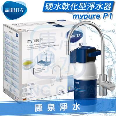 ◤新一代LED濾心計時顯示◢ 德國 BRITA mypure P1 櫥下硬水軟化型濾水器/淨水器~搭配P1000濾心
