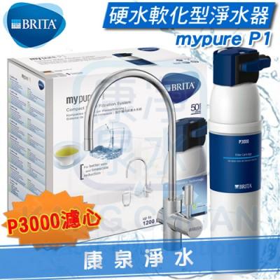 ◤新一代LED智慧計時顯示◢ 德國 BRITA mypure P1 櫥下硬水軟化長效型濾水器/淨水器 ~ 搭配P3000濾心