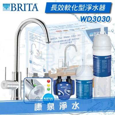 德國BRITA TAP WD3030 不鏽鋼三用水龍頭 硬水軟化櫥下型濾水系統 + P3000濾芯【本組合共2支芯】