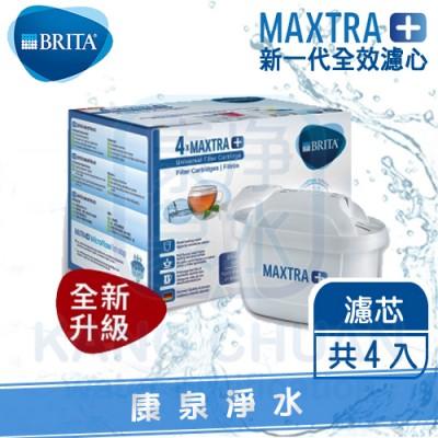 德國 BRITA 新一代fill&enjoy Style 純淨濾水壺全效濾芯 MAXTRA+ / MAXTRA Plus【4入】~ 馬利拉、愛奴娜、酷樂壺皆適用