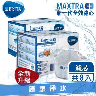 德國 BRITA 新一代fill&enjoy Style 純淨濾水壺全效濾芯 MAXTRA+ / MAXTRA Plus【8入】~ 馬利拉、愛奴娜、酷樂壺皆適用