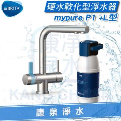 ◤全新上市 免費安裝◢ 德國 BRITA mypure P1 + L型 硬水軟化型 不鏽鋼三用龍頭 櫥下濾水系統 / 淨水器