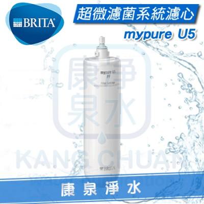 【全新上市】德國 BRITA mypure U5 超微濾菌櫥下濾水系統專用前置濾芯 (第一道PP濾心)【過濾泥沙、鐵屑等懸浮物】