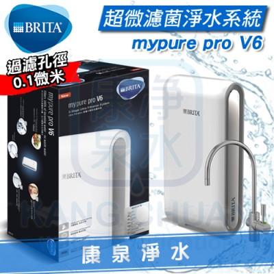 德國 BRITA mypure pro V6 超濾櫥下型三階段過濾系統/淨水器 ★0.1微米中空絲膜 ★去除99.999%細菌