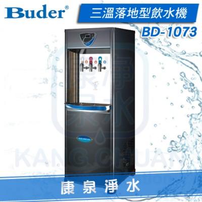 普德 Buder BD-1073 / BD1073 落地型冰溫熱飲水機 ~ 溫水、熱水皆煮沸、不喝生水