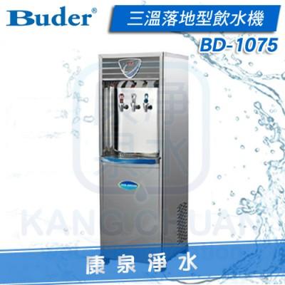 普德 Buder BD-1075 / BD1075 落地型冰冷熱飲水機