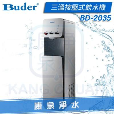 普德 Buder 落地型 按壓式三溫飲水機 BD-2035【搭配原廠中空絲膜生飲淨水器】熱交換系統,冰水、溫水均煮沸,不喝生水