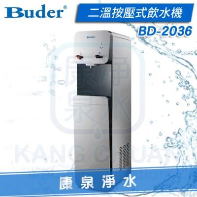 普德 Buder 落地型 按壓式二溫飲水機 BD-2036【搭配原廠中空絲膜生飲淨水器】熱交換系統,溫熱水均煮沸,不喝生水